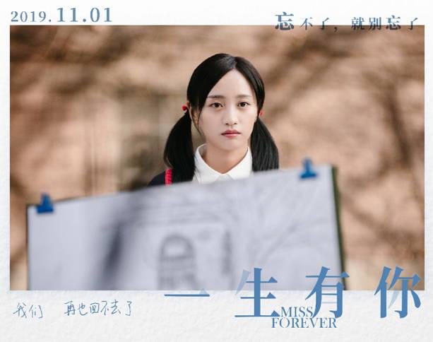 电影《一生有你》定档11月1日 致敬我们美好又遗憾的青春时光
