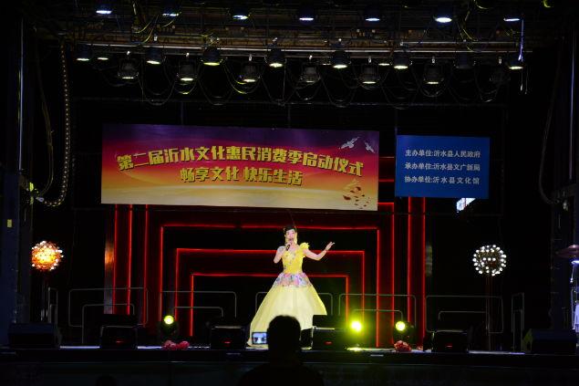 第二届沂水县文化惠民消费季正式启动